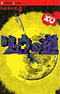 リュウの道(KC版)(4) / 石森章太郎
