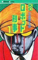 ロボット刑事(1) / 石森章太郎