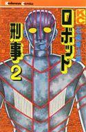 ロボット刑事(2) / 石森章太郎