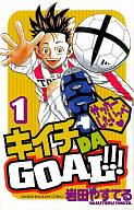 キイチ DA GOAL!!!(1) / 岩田やすてる