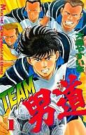 TEAM男道(1) / 大島やすいち