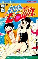 虹色town(2) / 大和田夏希