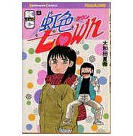 虹色town(8) / 大和田夏希