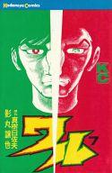 ワル(7) / 影丸譲也