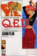 Q.E.D.-証明終了-(19) / 加藤元浩