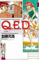 Q.E.D.-証明終了-(21) / 加藤元浩