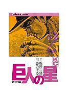 巨人の星(2) / 川崎のぼる