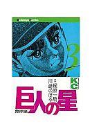 巨人の星(3) / 川崎のぼる