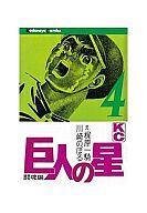 巨人の星(4) / 川崎のぼる