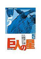巨人の星(5) / 川崎のぼる