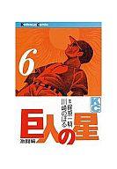 巨人の星(6) / 川崎のぼる