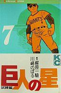 巨人の星(7) / 川崎のぼる