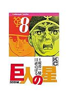巨人の星(8) / 川崎のぼる