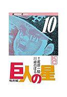 巨人の星(10) / 川崎のぼる