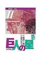 巨人の星(11) / 川崎のぼる