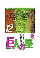 巨人の星(12) / 川崎のぼる