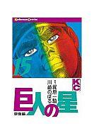 巨人の星(15) / 川崎のぼる