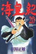海皇紀(20) / 川原正敏