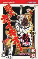 闘犬カイキオー(1) / 木村えいじ