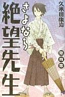 さよなら絶望先生(4) / 久米田康治