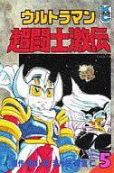 ウルトラマン超闘士激伝(5) / 栗原仁