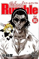 School Rumble(16) / 小林尽