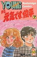 P.S.元気です、俊平(7) / 柴門ふみ