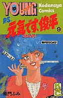 P.S.元気です、俊平(9) / 柴門ふみ