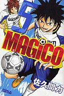 MAGiCO(5) / 佐久間力