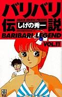 バリバリ伝説(新装版)(11) / しげの秀一