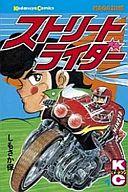 ストリートライダー(講談社コミックス)(1) / しもさか保