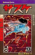サスケ(13) / 白土三平