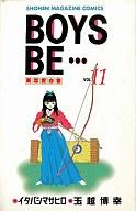 BOYS BE・・・(11) / 玉越博幸