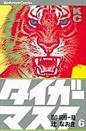 タイガーマスク(6) / 辻なおき
