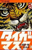 タイガーマスク(完全復刻版)(2) / 辻なおき