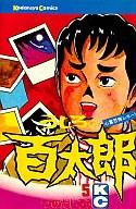 うしろの百太郎(5) / つのだじろう