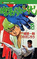 空手バカ一代(5) / つのだじろう