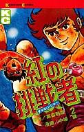 紅の挑戦者(2) / 中城健