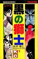 黒の獅士(1) / 永井豪