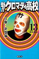魁!!クロマティ高校(13) / 野中英次