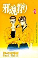 邪魂狩り(4) / 野々村秀樹