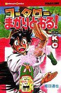 コータローまかりとおる!(50) / 蛭田達也