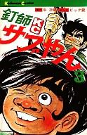 釘師サブやん(3) / ビッグ錠