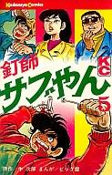 釘師サブやん(5) / ビッグ錠