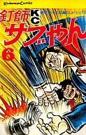 釘師サブやん(6) / ビッグ錠