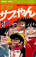 釘師サブやん(7) / ビッグ錠