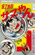 釘師サブやん(8) / ビッグ錠