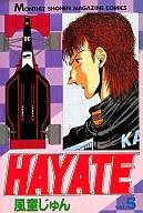 HAYATE(5) / 風童じゅん