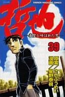 哲也~雀聖と呼ばれた男~(39) / 星野泰視