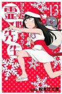 ほんとにあった!霊媒先生 新装版(13) / 松本ひで吉